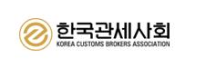 한국관세사회